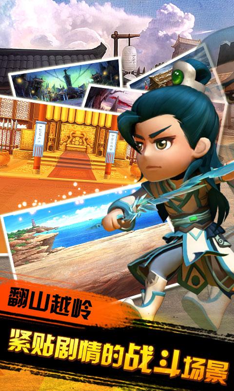 武侠Q传王者版送GM3商城(GM版)游戏截图4