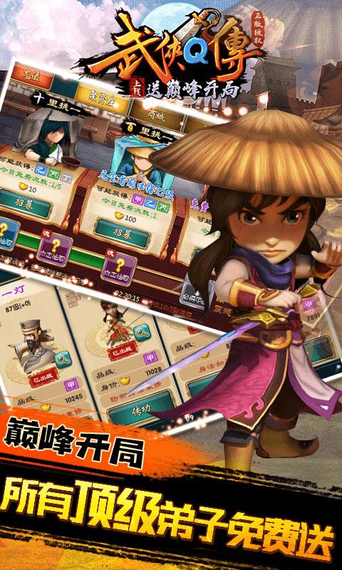 武侠Q传送巅峰开局(GM版)游戏截图1