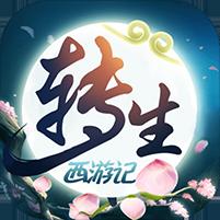 西游修仙(满v)