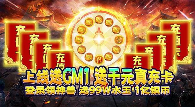 《五岳乾坤送GM千充值》建角赠送GM1特权,99W水玉,1亿银币,千元真充卡