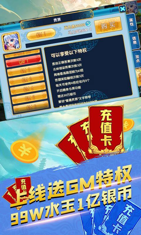 五岳乾坤送GM千充值(GM版)游戏截图2