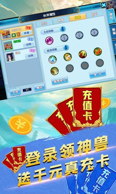 五岳乾坤送GM千充值(GM版)游戏截图1