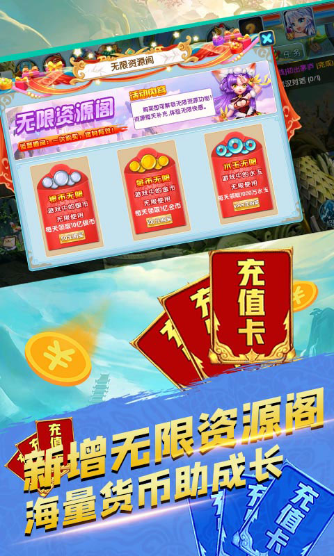 五岳乾坤送GM千充值(GM版)游戏截图3