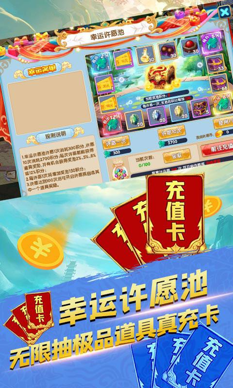 五岳乾坤送GM千充值(GM版)游戏截图4