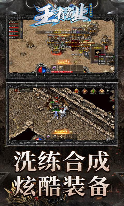 王者霸业新冰雪狂暴(送v3)游戏截图3