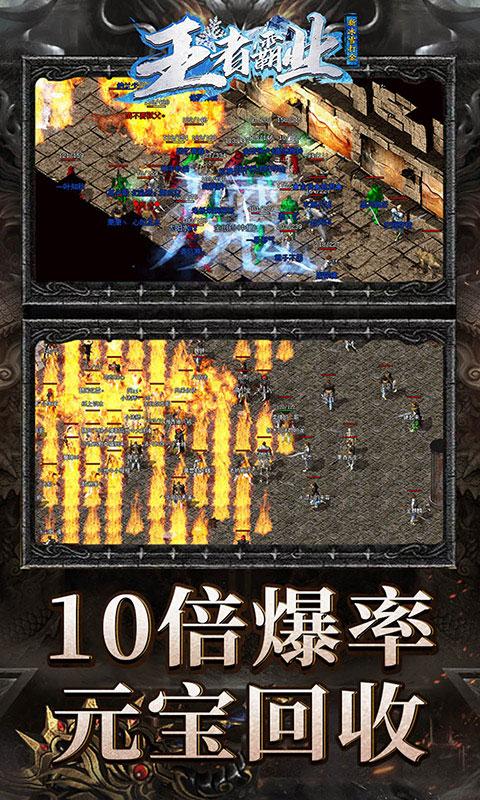 王者霸业新冰雪狂暴(送v3)游戏截图4