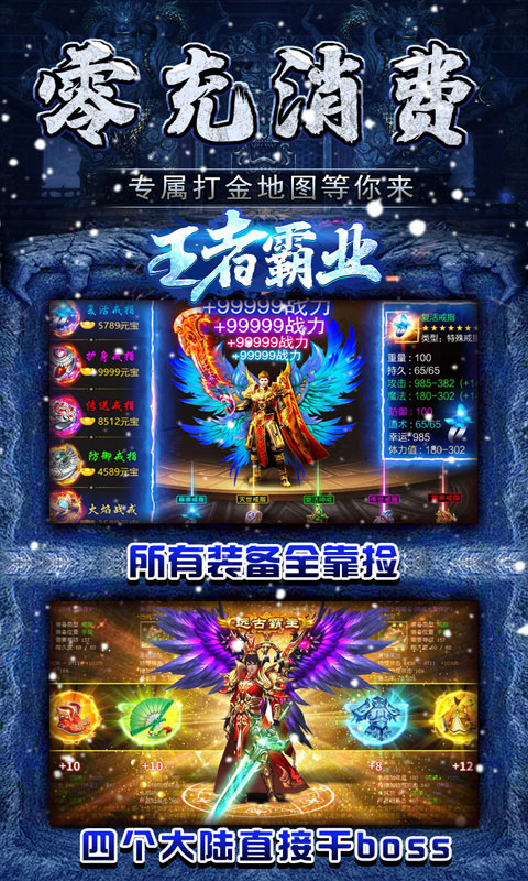 王者霸业新冰雪三国(满v)游戏截图5