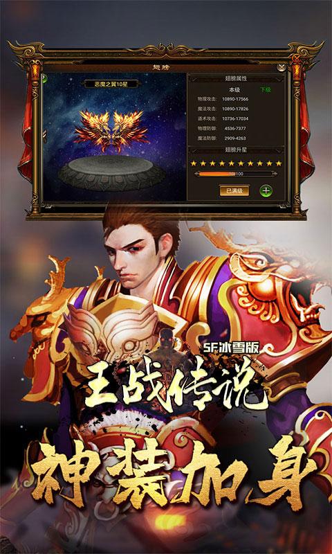 王战传说冰雪版(送v8)游戏截图1