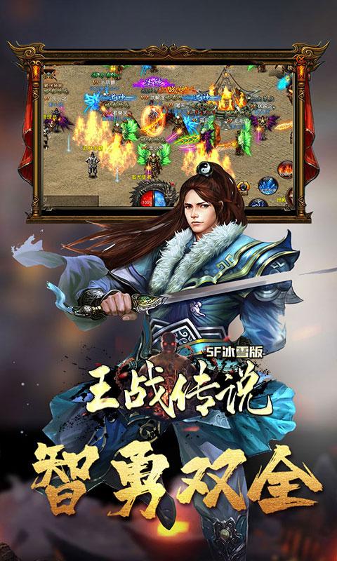 王战传说冰雪版(送v8)游戏截图3