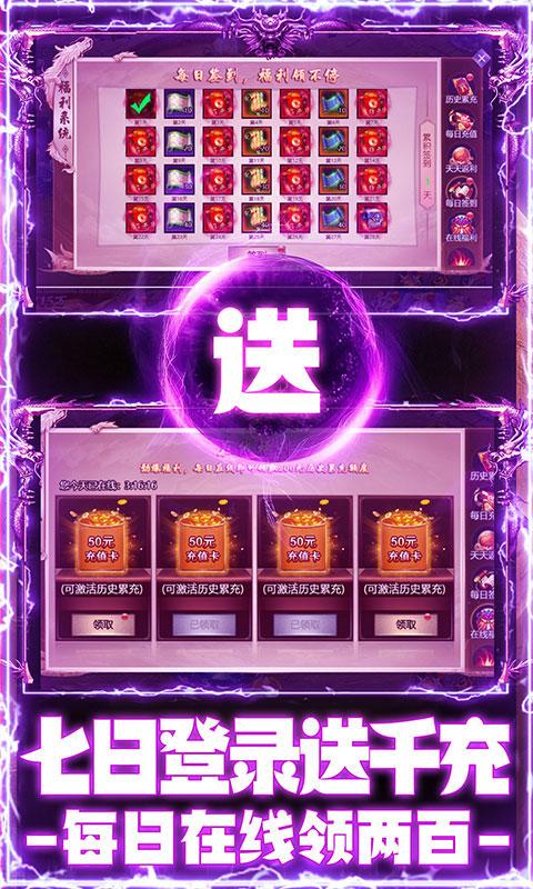 王者军团超V版(满v)游戏截图3