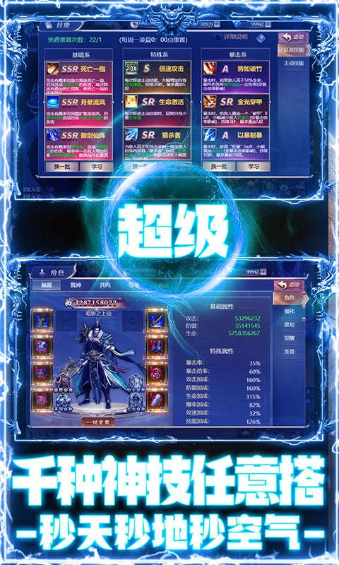 王者军团超V版(满v)游戏截图4