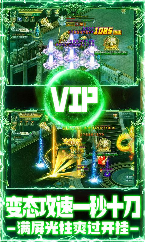王者军团超V版(满v)游戏截图5