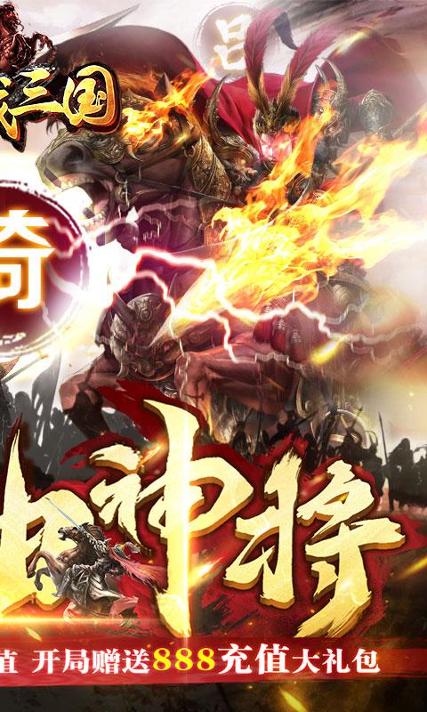 骑战三国千充送神将(送v10)游戏截图2