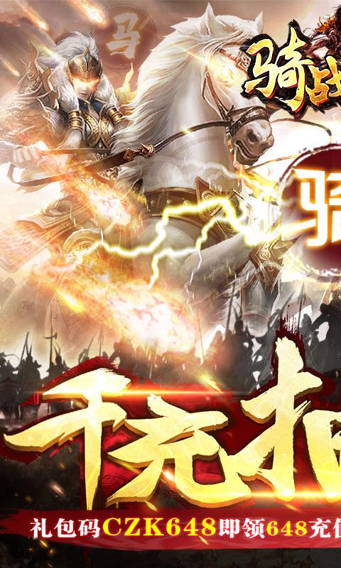 骑战三国千充送神将(送v10)游戏截图1