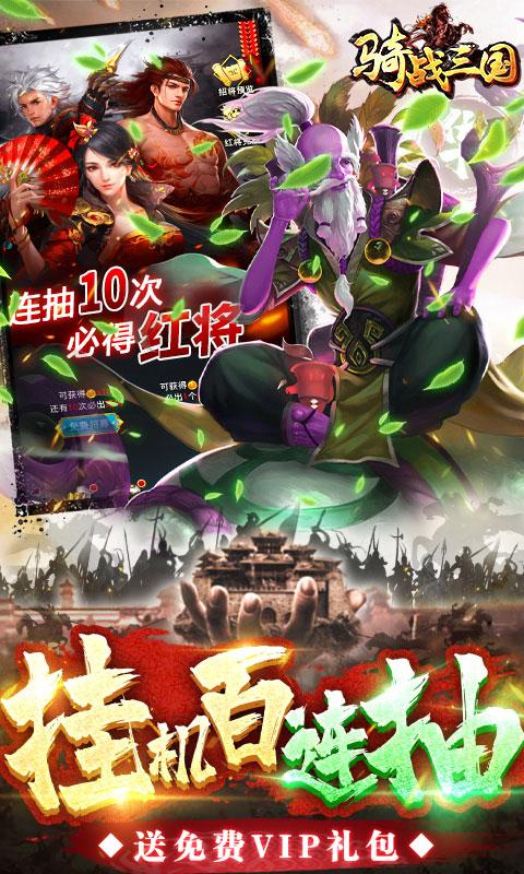 骑战三国千充送神将(送v10)游戏截图3