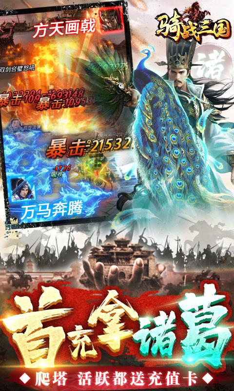 骑战三国千充送神将(送v10)游戏截图5
