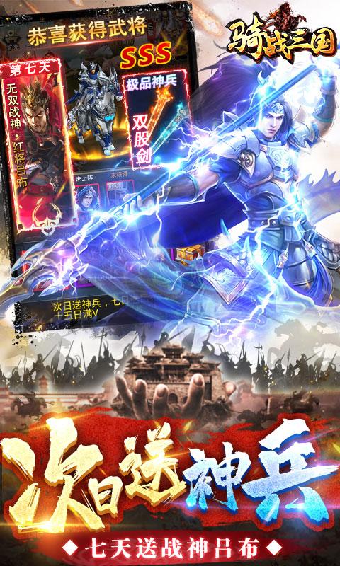 骑战三国千充送神将(送v10)游戏截图4