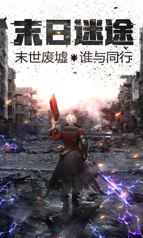 王者英雄之枪战传奇超V版(送v7)游戏截图1
