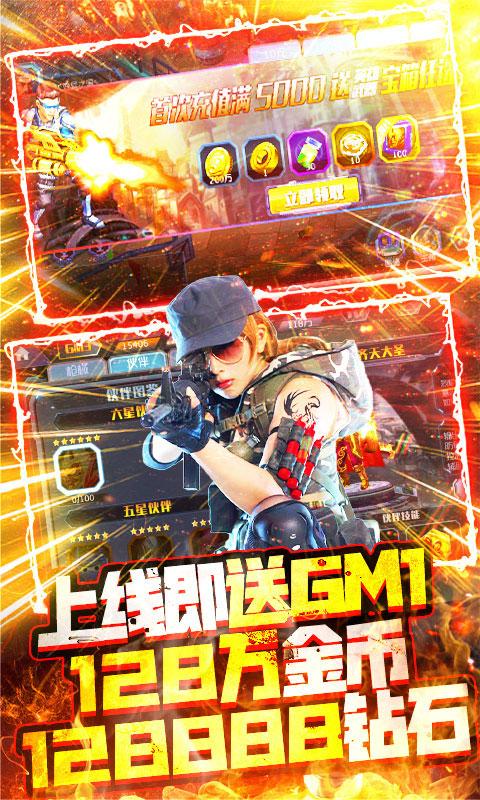 王者英雄之枪战传奇1元商城版(GM版)游戏截图1