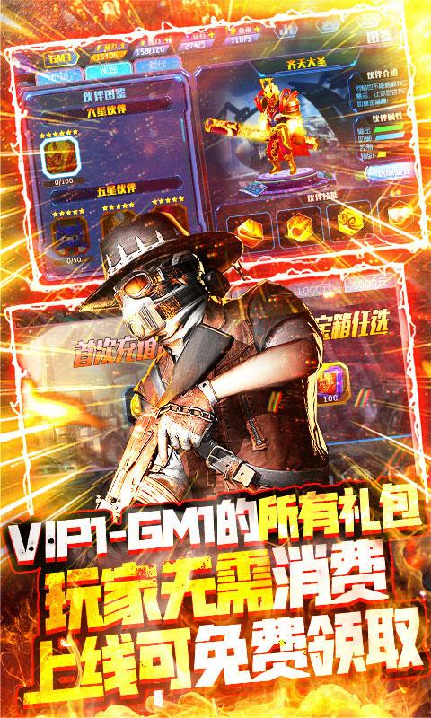 王者英雄之枪战传奇1元商城版(GM版)游戏截图2