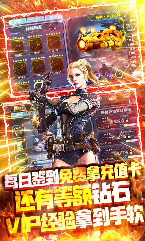 王者英雄之枪战传奇1元商城版(GM版)游戏截图3