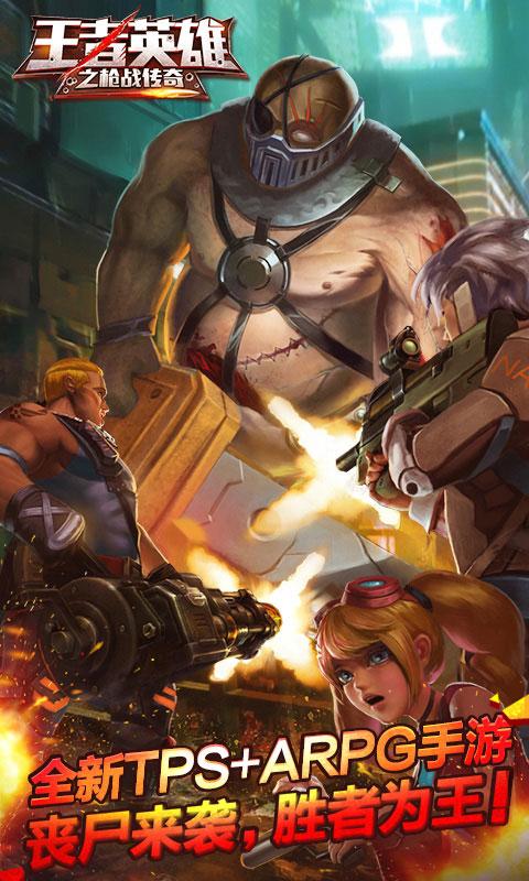 王者英雄之枪战传奇无限充值卡(GM版)游戏截图1