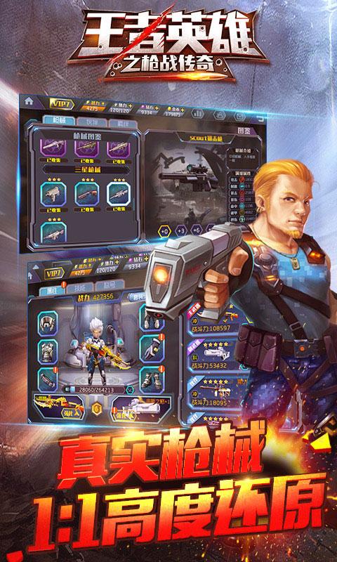 王者英雄之枪战传奇无限充值卡(GM版)游戏截图4