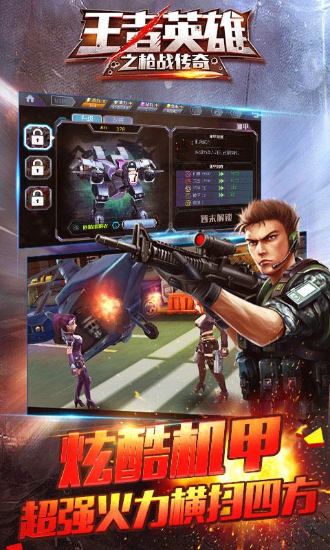 王者英雄之枪战传奇无限充值卡(GM版)游戏截图3