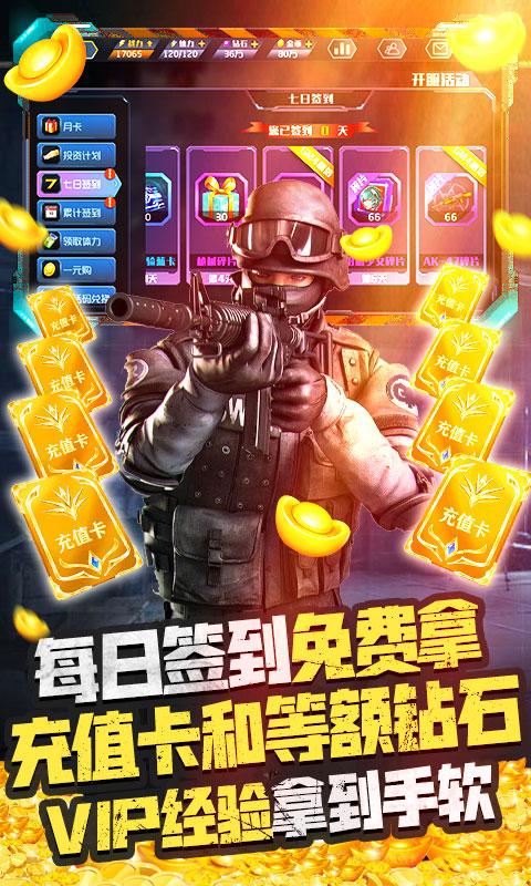 王者英雄之枪战传奇买断版(GM版)游戏截图3