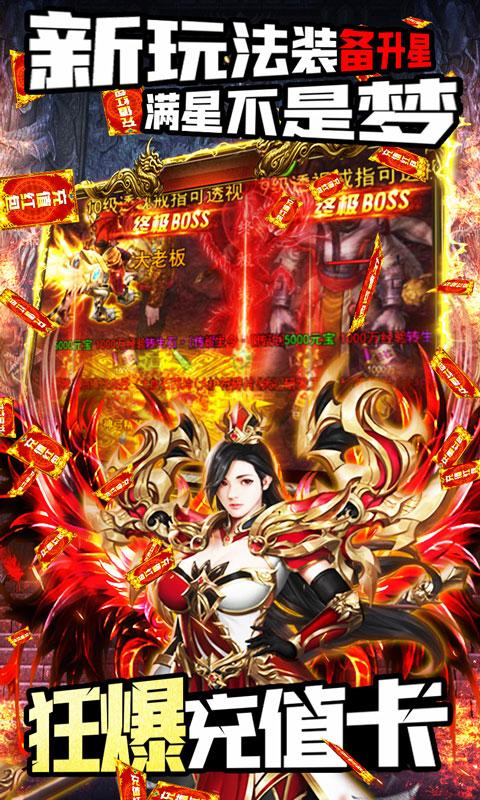 王者之战正版单职业(满v)游戏截图5