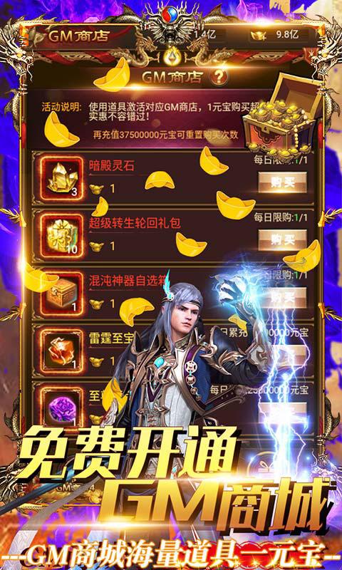 雄霸武神GM高爆版(送v15)游戏截图4