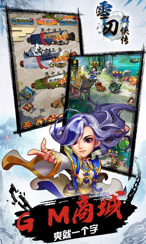 雪刀群侠传定制商城版(GM版)游戏截图2