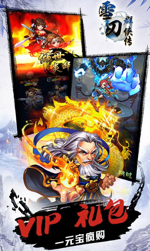雪刀群侠传定制商城版(GM版)游戏截图3