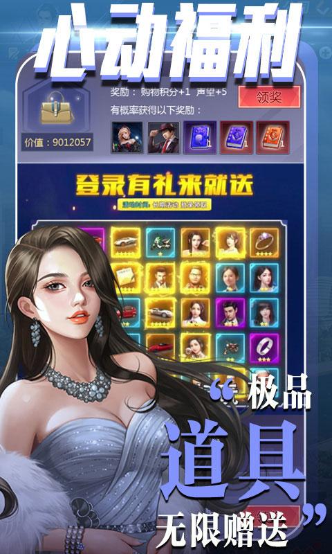 心动女生(送v5)游戏截图5