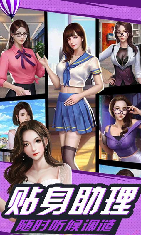 心动女生GM版(GM版)游戏截图3