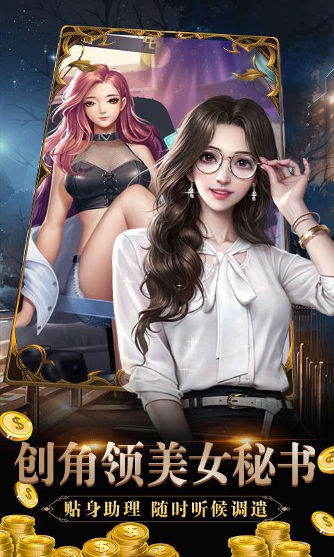 心动女生送千元充值(GM版)游戏截图3