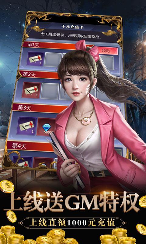心动女生送千元充值(GM版)游戏截图2