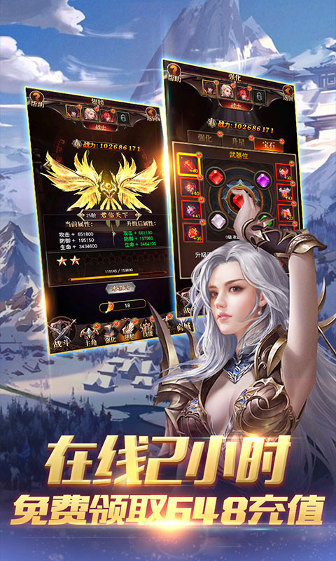炫斗英雄送648充值(送v18)游戏截图2
