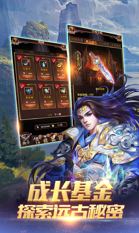 炫斗英雄送648充值(送v18)游戏截图4