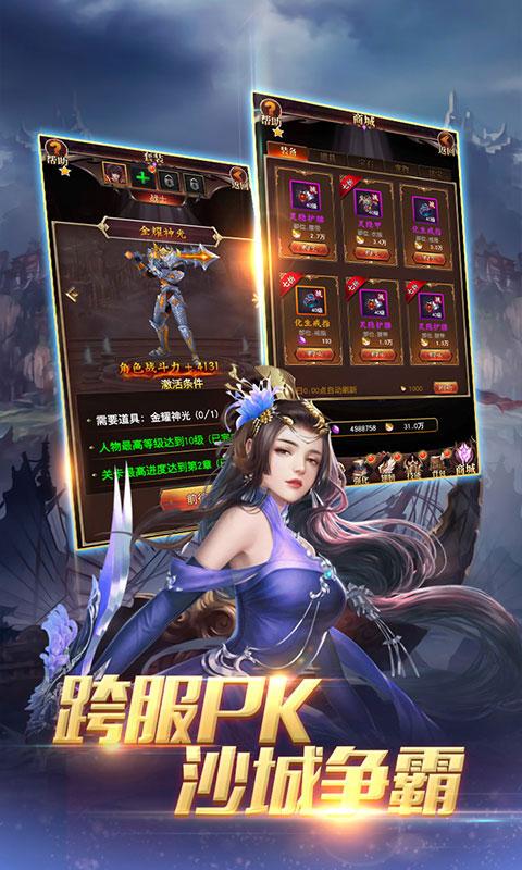 炫斗英雄送648充值(送v18)游戏截图5