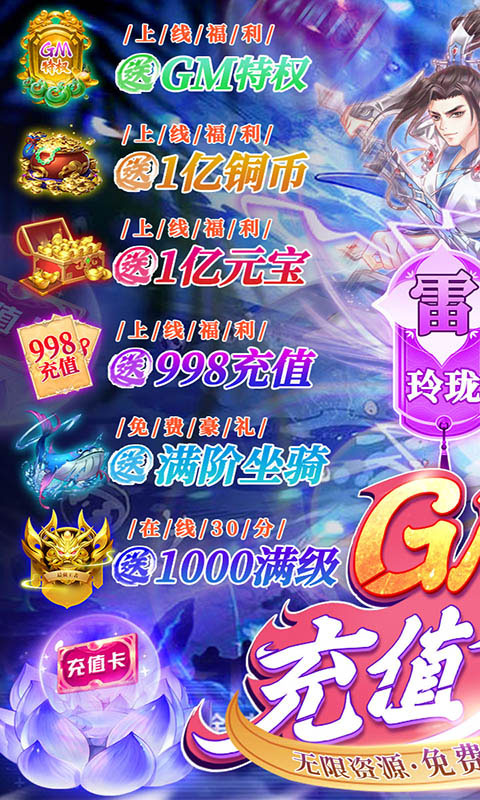 仙风道骨GM刷充特权(GM版)游戏截图1