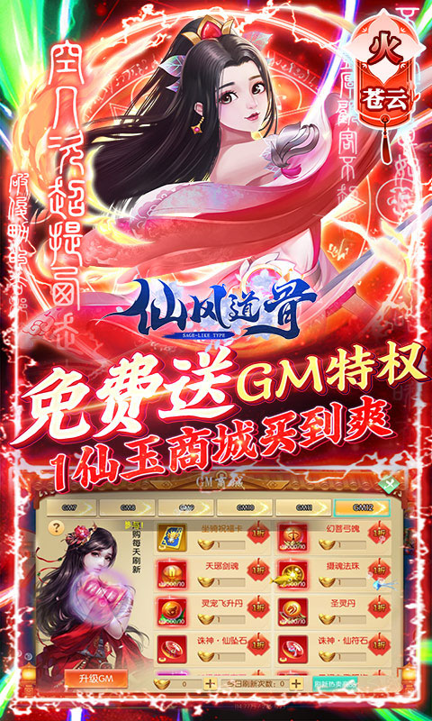 仙风道骨GM刷充特权(GM版)游戏截图5
