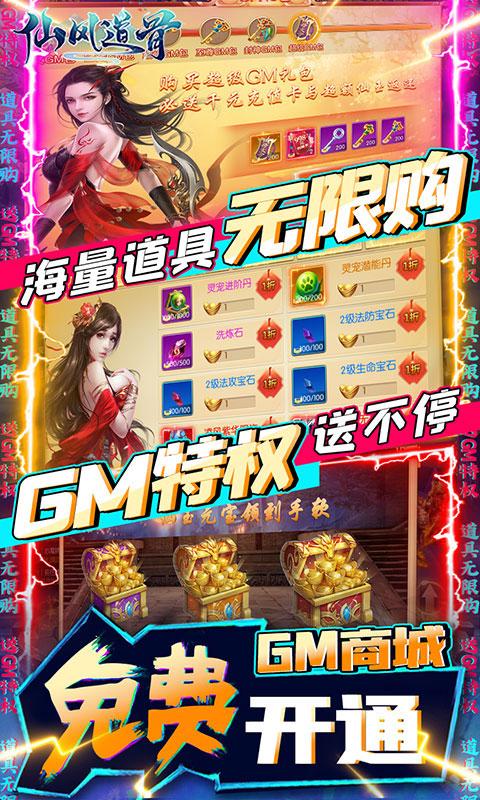 仙风道骨送GM无限充值(GM版)游戏截图2