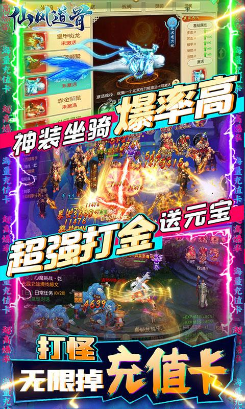 仙风道骨送GM无限充值(GM版)游戏截图4