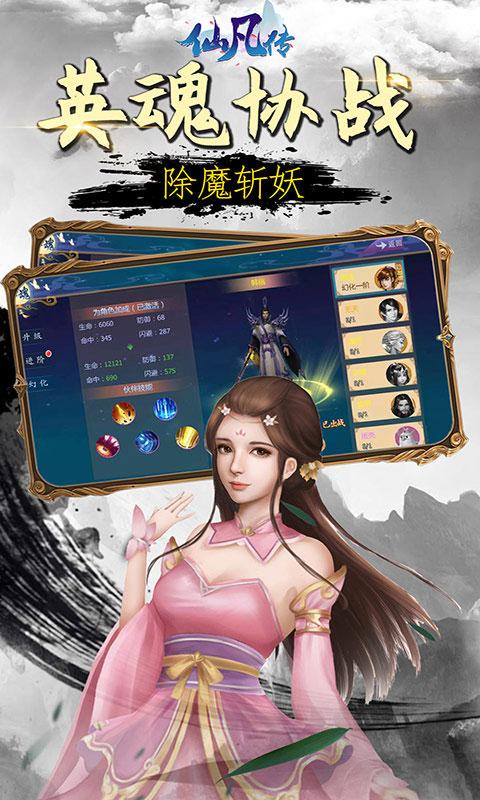 仙凡传贺岁版(送v3)游戏截图1