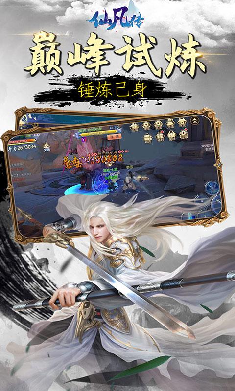 仙凡传贺岁版(送v3)游戏截图4