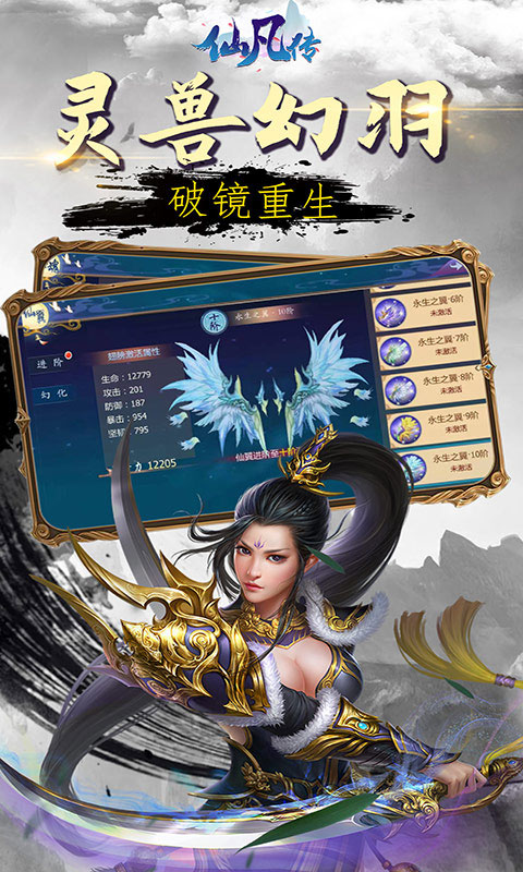 仙凡传贺岁版(送v3)游戏截图5