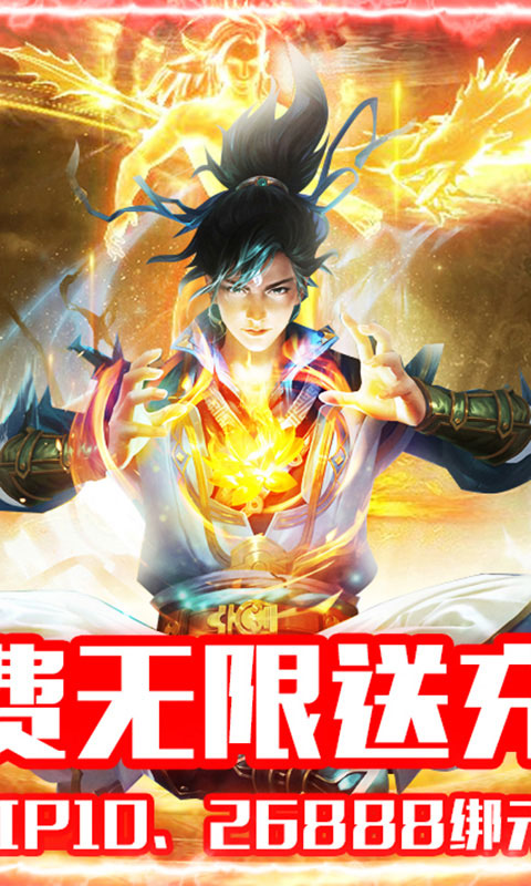 仙宫战纪无限送充值(送v10)游戏截图2