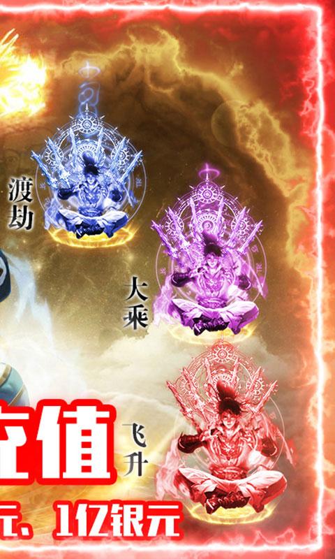 仙宫战纪无限送充值(送v10)游戏截图3