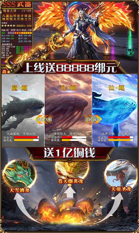仙宫战纪无限抽真充值(满v)游戏截图5